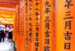 5 lieux incontournables à kyoto